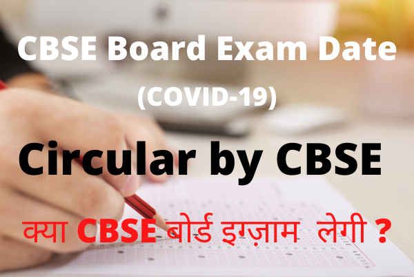 CBSE Board Exams 2020