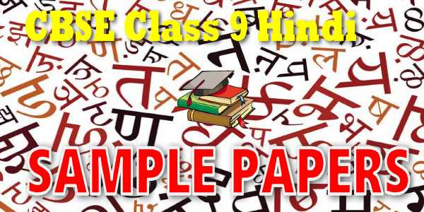 CBSE Sample papers for Class 9 Hindi Course-B