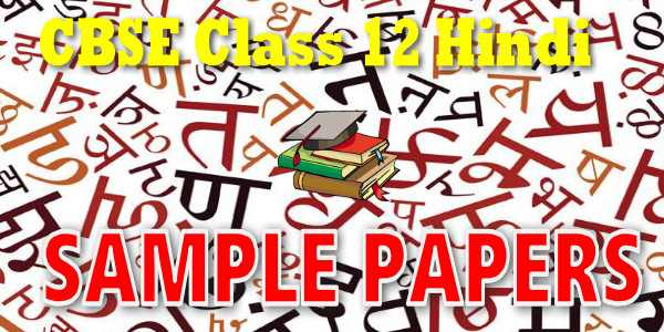 CBSE Sample Papers for Class 12 Hindi Core