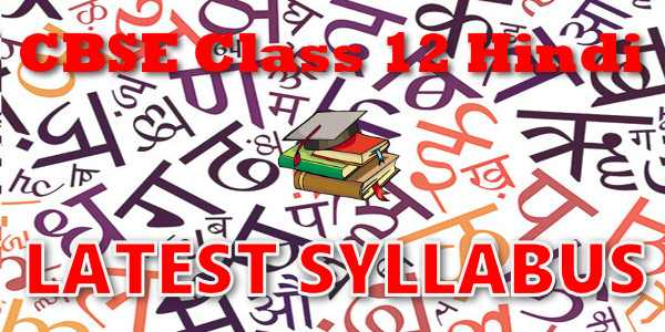 Latest CBSE Syllabus for Class 12 Hindi Elective