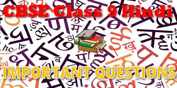 Important Questions class 9 Hindi Course-A