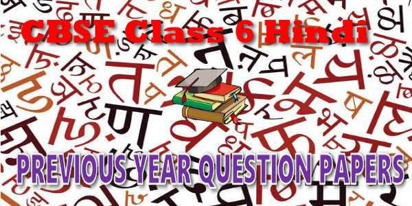 CBSE Previous Year Question Papers Class 6 Hindi