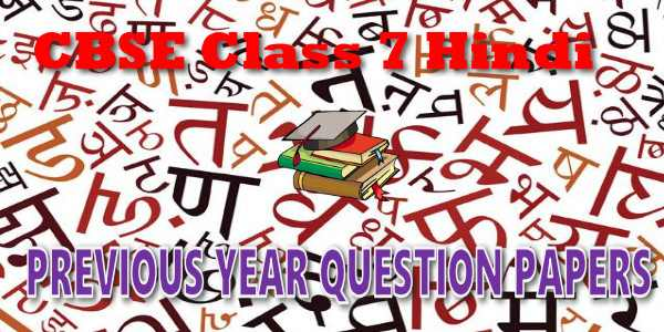 CBSE Previous Year Question Papers Class 7 Hindi