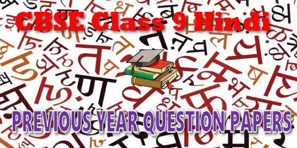 CBSE Previous Year Question Papers Class 9 Hindi Course-B