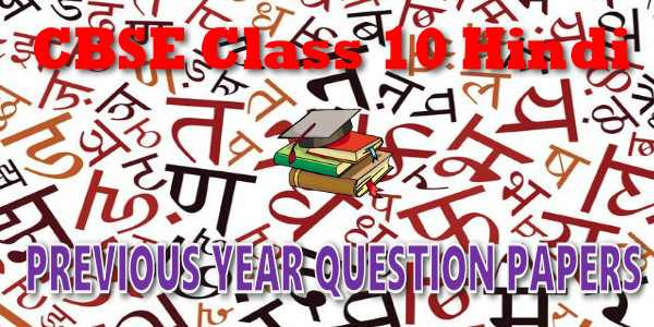 CBSE Previous Year Question Papers Class 10 Hindi Course-A