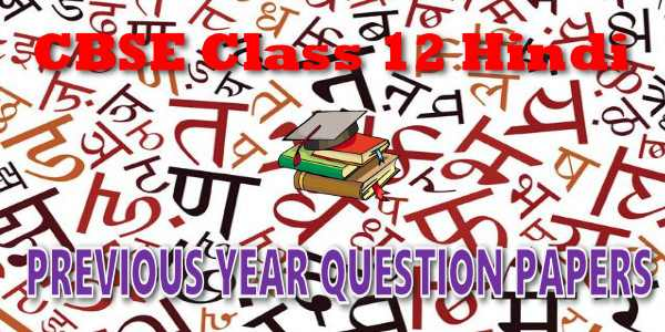 CBSE Previous Year Question Papers Class 12 Hindi Core