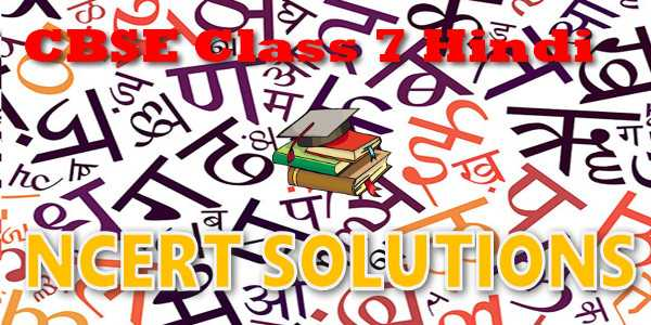 NCERT solutions for class 7 Hindi