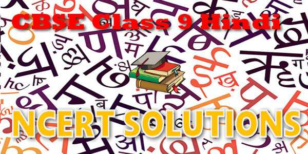 NCERT solutions for class 9 Hindi Course-A