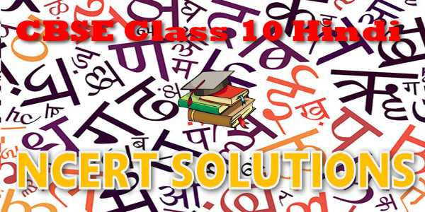 NCERT solutions for class 10 Hindi Course-A
