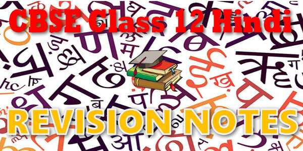 CBSE Revision Notes for class 12 हिंदीकोर