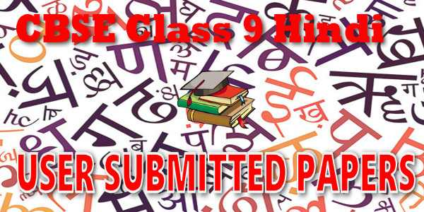 CBSE User Submitted Papers Class 9 Hindi Course-A