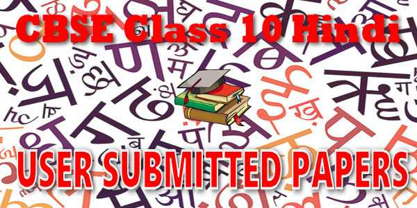 CBSE User Submitted Papers Class 10 Hindi Course B