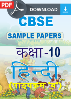 Class 10 Hindi-B Sample Papers (PDF)